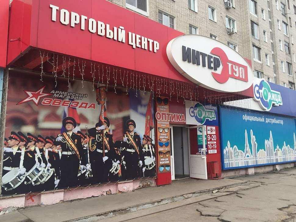 Магазин Звезда Хабаровск Официальный